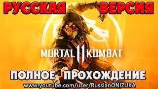 Mortal Kombat 11 - ПРОХОЖДЕНИЕ СЮЖЕТКИ На РУССКОМ (пиратская озвучка)