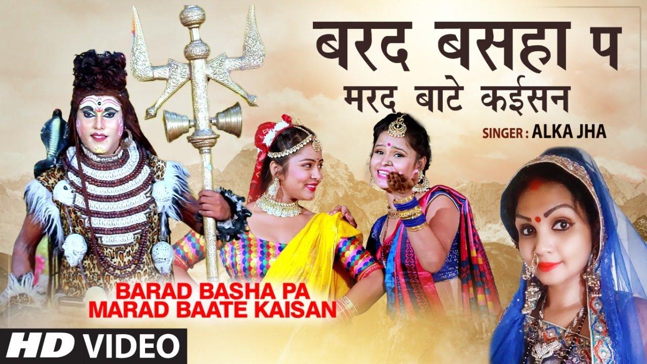 FULL VIDEO - BARAD BASHA PA MARAD BAATE KAISAN | LATEST BHOJPURI KANWAR BHAJAN 2021 | ALKA JHA
