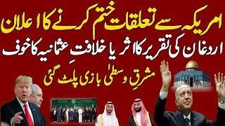 Rajab Tayyab Erdogan Speech Makes Arab League Announcement About Donald Trump Deal Of The Century