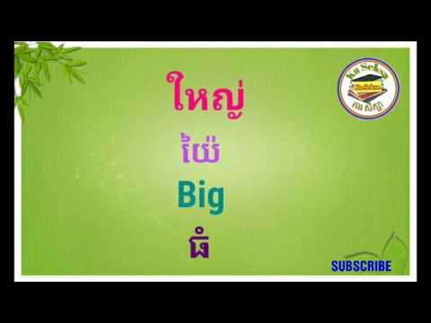 Thai daily Adjectives used, គុណនាមភាសាថៃដែលដឹង