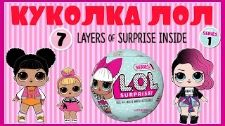 Куколка ЛОЛ пупсики LOL Surprise Doll Lil Outrageous Littles Series 1 Беларусь LOL Belarus