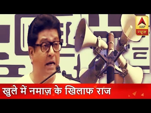 MNS Chief Raj Thackrey opposes Namaaz loudspeaker, advises Muslims to offer Namaz at home