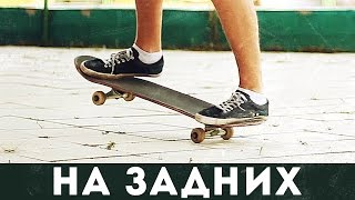 видео Как научиться выполнять базовые трюки на скейтборде