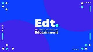 Шоу-конференция Edutainment. Полная запись