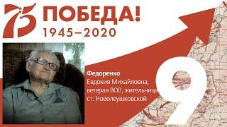 Хроники Победы в рассказах фронтовиков. Евдокия Федоренко