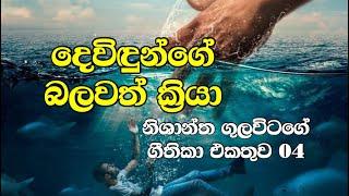Sinhala geethika (සිංහල ගීතිකා එකතුව) | kithunu geethika | Gulavitage Nishantha song collection  04