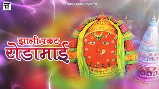 Zhali Prakat Yedamai | Yedabai Special | Marathi Songs मराठी गाणी | Balu Shinde | Devotional Songs