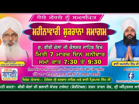 Live-Now-Bhai-Amandeep-Singh-Ji-Bibi-Kaulan-From-Amritsar-Punjab-07-March-2020