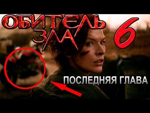 Что показал трейлер Обитель Зла 6 Последняя Глава [ОБЪЕКТ]  Resident Evil The Final Chapter Trailer