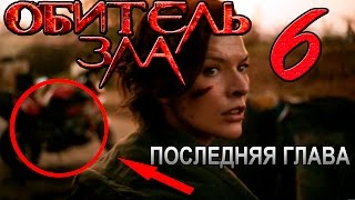 видео ОБИТЕЛЬ ЗЛА 6: Последняя глава - ПОСЛЕДНЯЯ ЛИ? (обзор фильма)