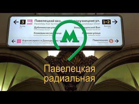 Маршрут от метро павелецкая радиальная (зеленая) до Gravira