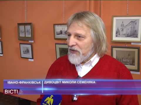 Дивоцвіт Миколи Семеняка