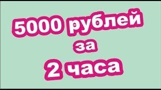 Быстро деньги. 5000 рублей за 2 часа|как быстро заработать деньги 5000