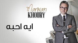 Marwan Khoury - Eh Ahebah (Lyric Video) / ????? ???? - ??? ????