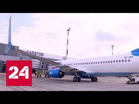 Внуково-Гагарин: в саратовский аэропорт прибыл первый самолет - Россия 24