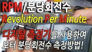모터회전수 /RPM 측정 /모터분당회전수/DC모터측정테…