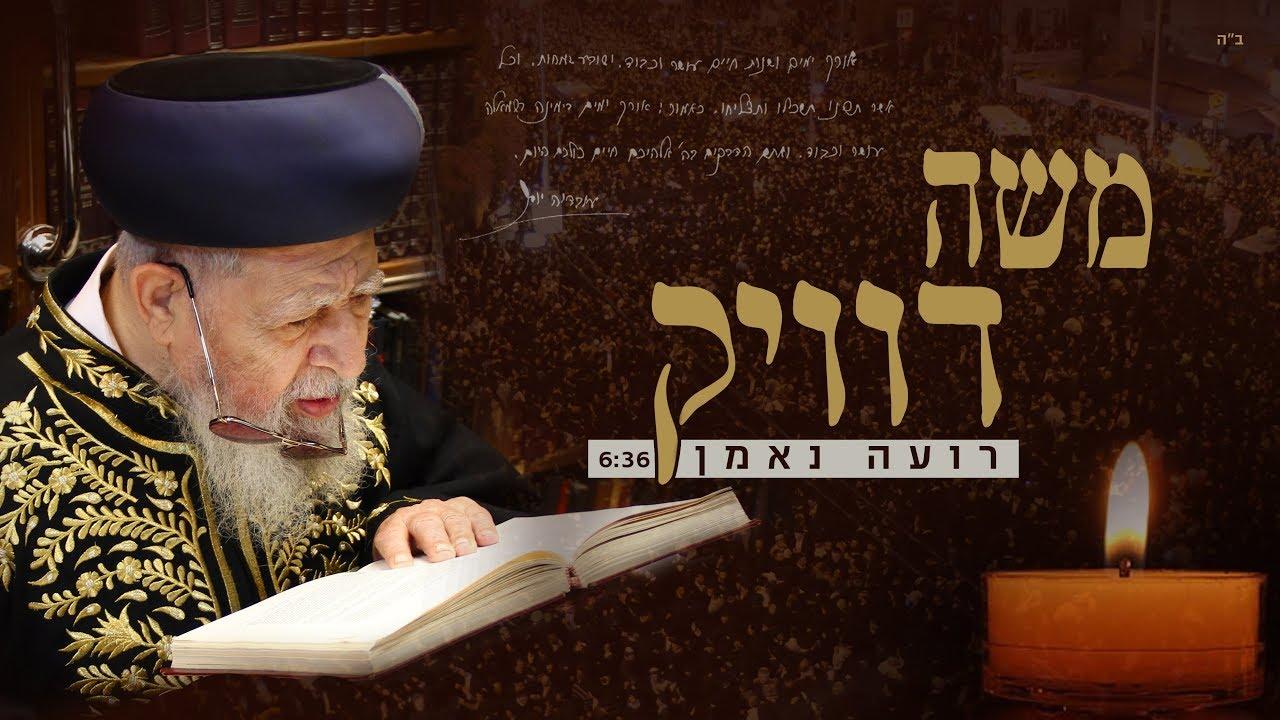 משה דוויק - רועה נאמן     Moshe Dwek - Roee Neman