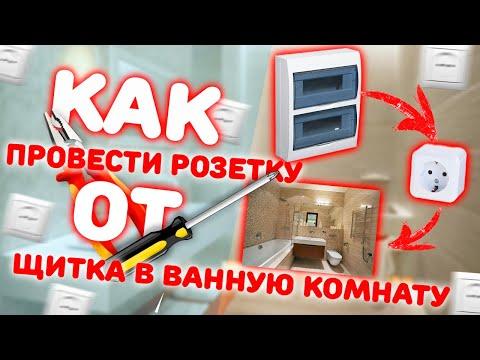 Подключение стиральной машины к электричеству своими руками