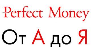 все о Perfect Money (Перфект Мани) - регистрация,создание кошелька perfect money