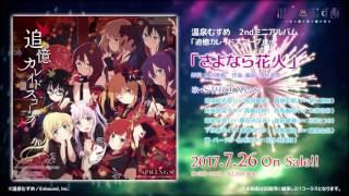 オリジナルクロスメディアプロジェクト『温泉むすめ』のセカンドミニア...