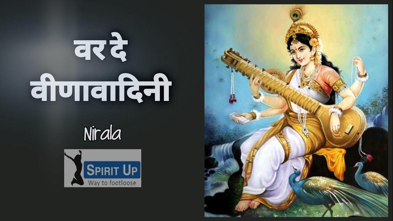 saraswati vandana in hindi pdf