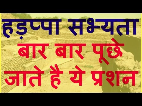हड़प्पा सभ्यता    Indus civilization in Hindi for ssc and all govt exam    most important questions