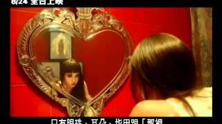片名:【惡女羅曼死HELTER SKELTER】 上映日期:2012-08-24。 類型:寫...