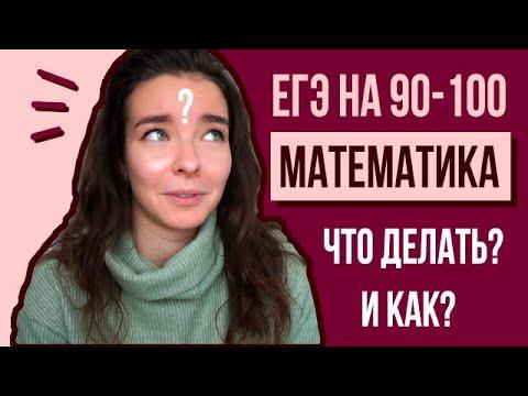 МАТЕМАТИКА на 90+ Лучшие Советы