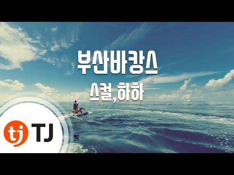 [TJ노래방] 부산바캉스 - 스컬,하하(Skull,HAHA) / TJ Karaoke