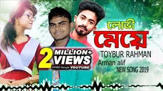 লোভী মেয়ে  Lovi Meye  Arman Alif  আরমান আলিফ  Bangla New Love song 2019#Toyburrahman#
