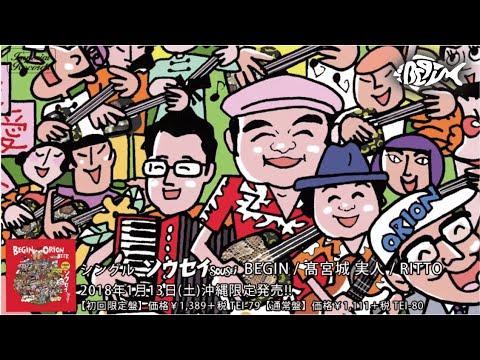 BEGIN / ��宮城 実人 / RITTO 沖縄限定シングル「ソウセイ」トレーラー