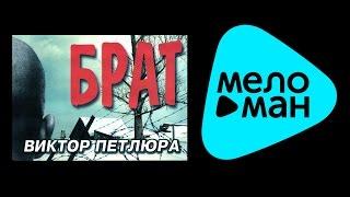 ВИКТОР  ПЕТЛЮРА - БРАТ / VIKTOR PETLYURA - BRAT