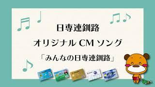 みんなのパートナー日専連釧路 オリジナルCMソングです.