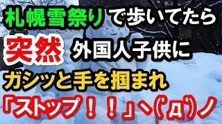札幌雪祭りで歩いてたら、外国人子供に突然腕を掴まれ「ストップ!ヽ(゚д゚)ノ」私がビックリしていると、、【外国人の和む話】