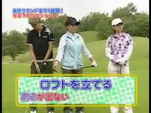 あややゴルフ223谷将貴 - YouTub...