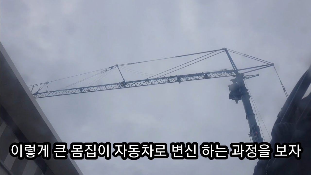 이동식 타워크레인 변신~