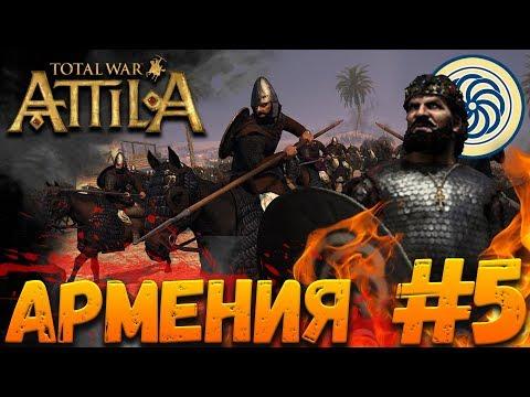 Total War: Attila (Легенда) - Армения #5 Война с Сасанидами с 1 хода!