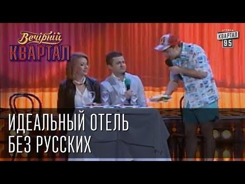 Русская пара на отдыхе в Крыму -