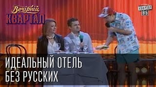 Download Идеальный отель без русских | Вечерний Квартал  24. 05.  2014 Mp3 and Videos