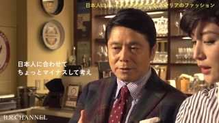 イタリアのファッションはここを学べ!オシャレ俳優 峰竜太が伝授 / 峰竜太 Vol.1  B.R.CHANNEL