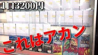 【遊戯王】これはアカン!!前代未聞の「20thシク確定くじ」に挑戦してみた!!!!!