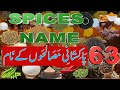 Spices Name in English | Spices Name in Urdu and English | Spices Name in Hindi and Urdu | Spices