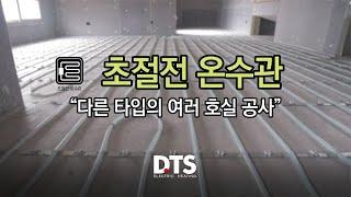 [DTS] 초절전 온수관 - 경기 남부지역