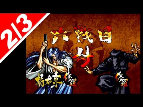 [2/3] 橘右京(TACHIBANA Ukyo) Playthrough - サムライスピリッツ 斬紅郎無双剣 [GV-VCBOX,GV-SDREC]