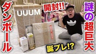 【開封】UUUMから謎の超巨大ダンボールが届き大はしゃぎする31歳ヒカキン