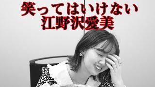 【ドッキリ】笑ってはいけない江野沢愛美!