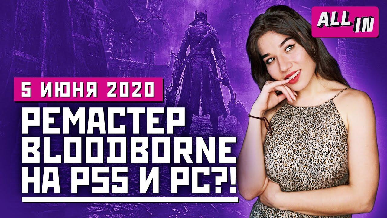 Ремастер Bloodborne на PS5 и PC, возвращение EA в Steam, P.T. в VR. Игровые новости ALL IN за 5.06 - Игромания