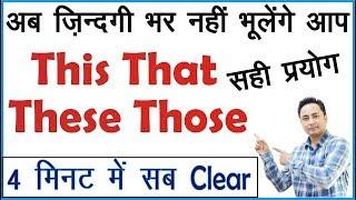 Sentences में This That These Those का Use अब नही भूलेंगे आप   Learn English through Hindi