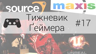 Тижневик Ґеймера #17 - GDC, Unreal Engine 4, Bethesda