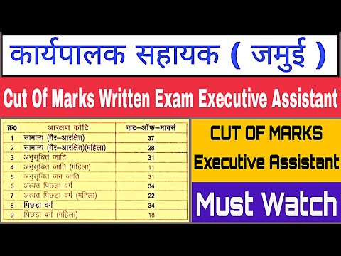 Jamui District Cut off marks of executive assistant (written exam Publish 2018